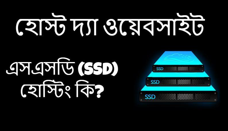 এসএসডি (SSD) হোস্টিং কি
