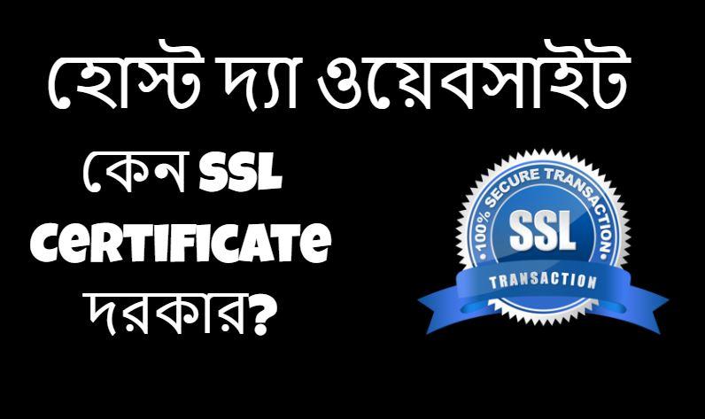 কেন SSL Certificate দরকার