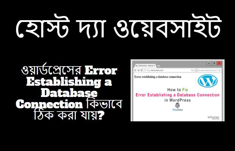 ওয়ার্ডপ্রেসের Error Establishing a Database Connection কিভাবে ঠিক করা যায়